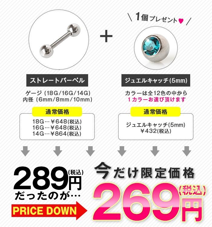 ストレートバーベル・ジュエルキャッチ1個プレゼント特別価格289円