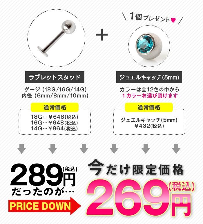 ラブレットスタッド・ジュエルキャッチ1個プレゼント特別価格289円