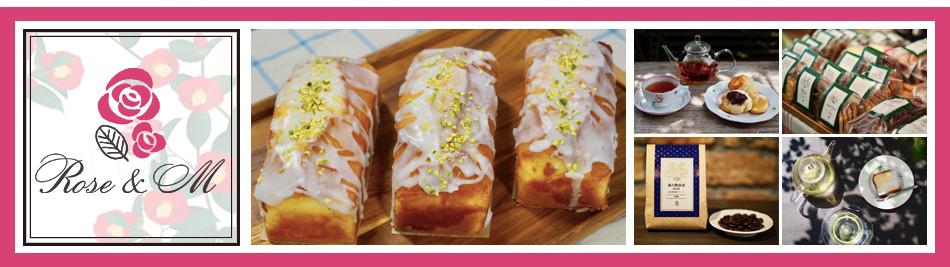 レモンケーキが自慢のお店・東京都三鷹市の「Rose&M」です。