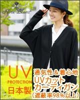 日本製  遮光 UVドルマン カーディガン