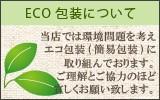 ECO包装について