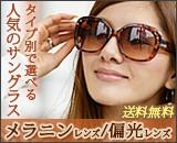 タイプ別で選べる人気のサングラス送料無料