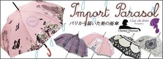 インポートパラソル。パリから届いた美の雨傘
