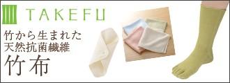 竹から生まれた天然抗菌繊維竹布