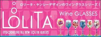 ロリータ・ヤンシーデザインワイングラス