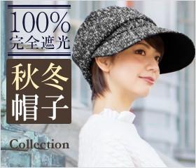 2019 秋冬帽子