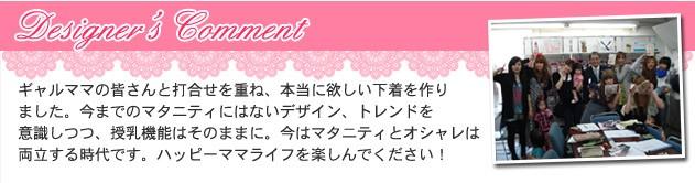 【ギャルママ】日本ギャルママ協会とコラボ!ローズマダム新作下着