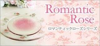 ロマンティックローズ