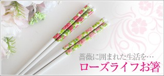 ローズライフ箸