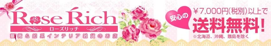 薔薇雑貨と姫系インテリア通販