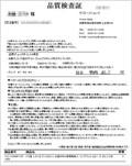 業界初 苗の品質保証書