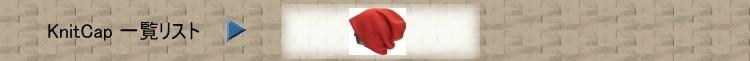 knitcaplist-main21