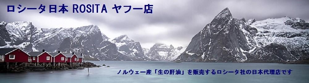 ノルウェー産「生の肝油」を販売するロシータ社日本代理店