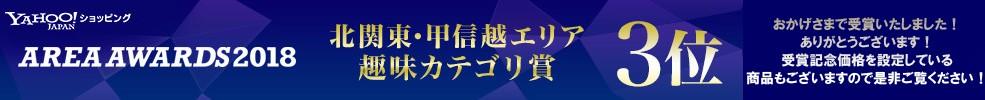 アワード受賞記念価格!