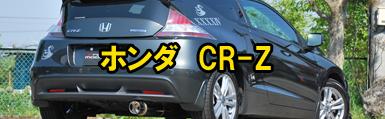 CR-Zはこちら