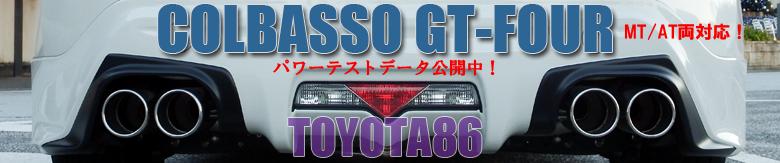 86&BRZ専用マフラー登場!