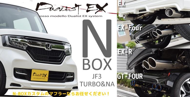 NBOXシリーズ