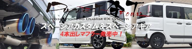 DUALIST GT-Fourマフラー