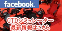 フェイスブックGTD