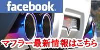 フェイスブックマフラー
