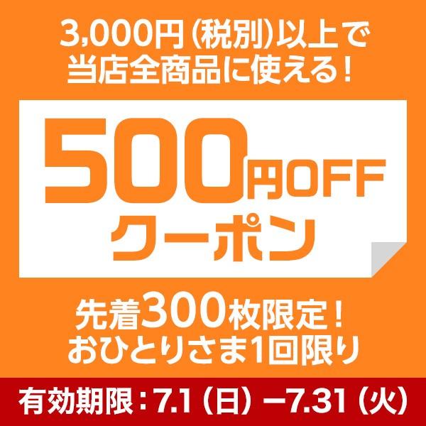 当店全商品に使える500円OFFクーポン