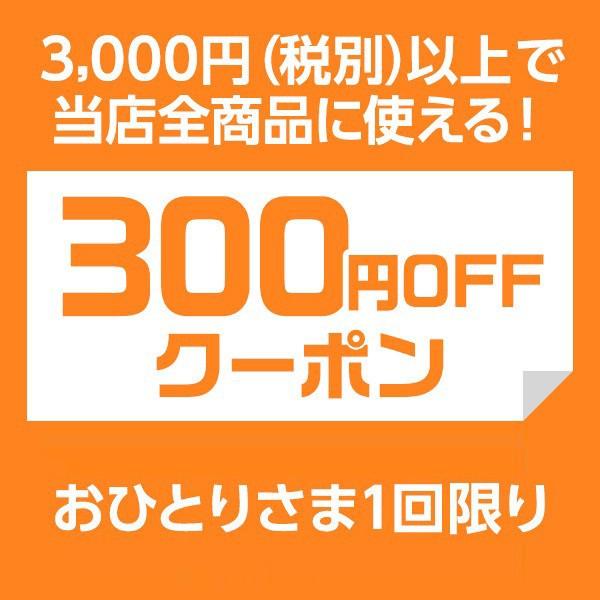 当店全商品に使える300円OFFクーポン