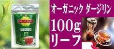 紅茶オーガニックダージリン100gリーフ