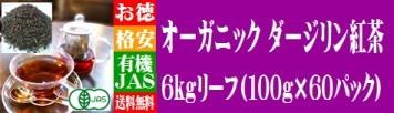 紅茶オーガニックダージリン6kg リーフ格