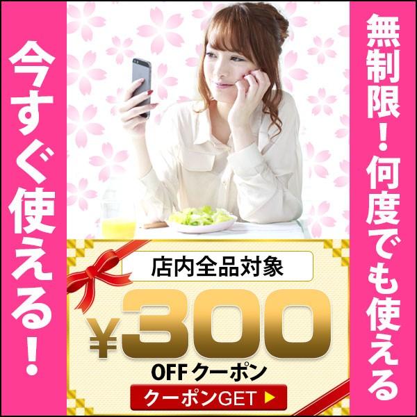 【全品対象!何度でも使えるお得クーポン】2018年得だね☆300円クーポンGET!