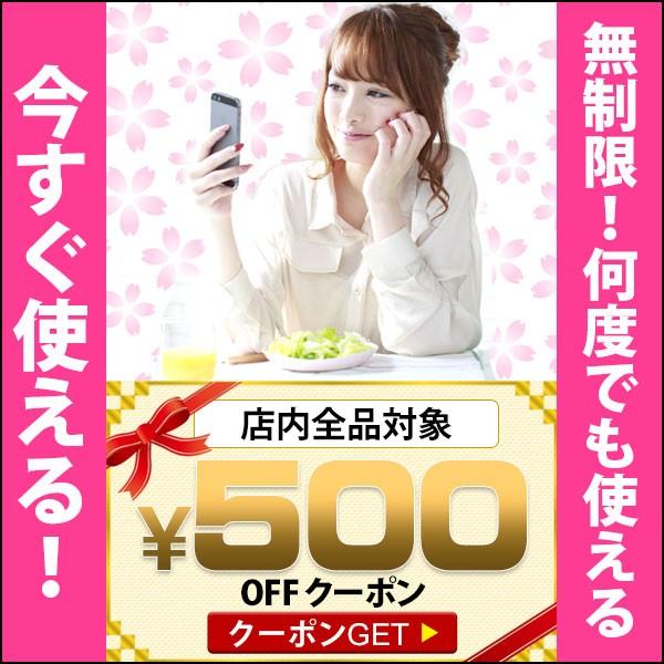 【全品対象!何度でも使えるお得クーポン】得だねチャンス500円クーポンGET!