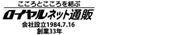 ロイヤルネット通販yahoo店