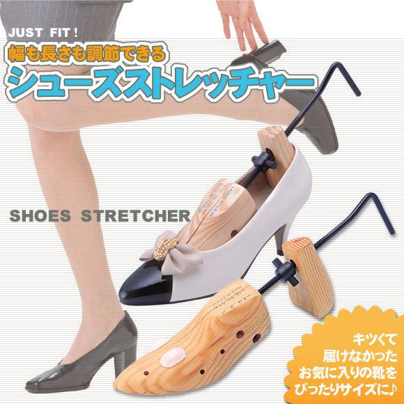 幅も長さも調節できる シューズストレッチャー (左右兼用 靴サイズ伸ばし機 幅や長さが合わない窮屈な靴、痛い靴を調整する!)
