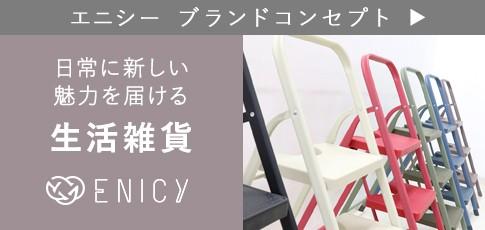 ENICY ブランドコンセプト