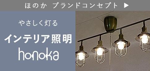 honoka ブランドコンセプト