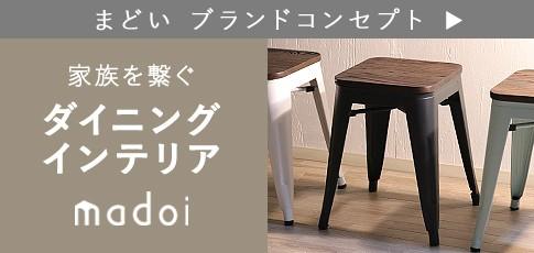madoi ブランドコンセプト