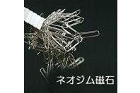 ネオジウム磁石/ネオジム磁石