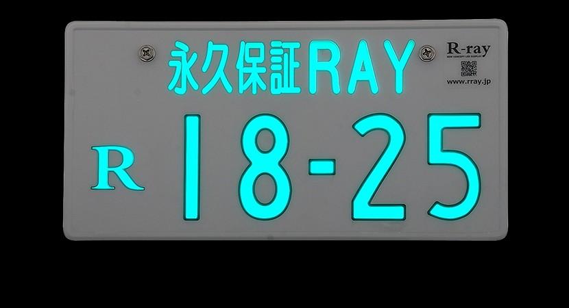 R-ray