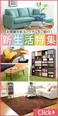インテリア・家具・照明