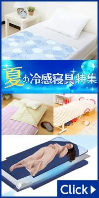 夏の冷感寝具特集