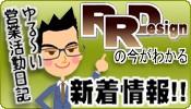 新着情報・活動日記