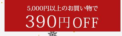 390円オフ!クーポン