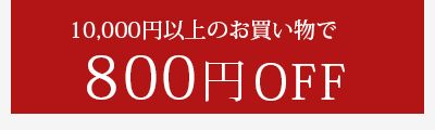 800円オフ!クーポン