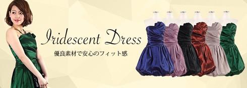 バルーンショートドレス
