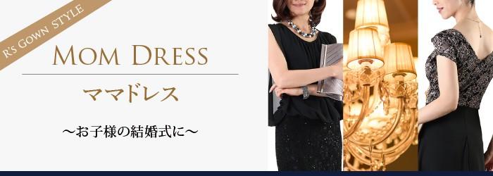 ママドレス
