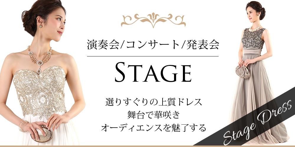 演奏会リサイタル発表会ドレス