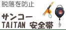 墜落を防止 サンコー TITAN 安全