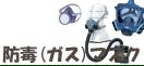 防毒(有毒ガス)マスク