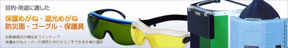 目的・用途に適した保護めがね・遮光めがね・防災面・ゴーグル・保護具の販売