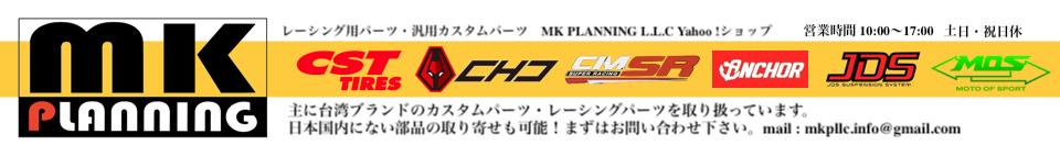 MK PLANNING合同会社 インポート Yahooショピング店