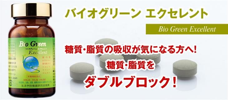 糖質・脂質をダブルブロック バイオグリーン エクセレント